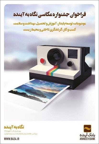 فراخوان جشنواره عکس نگاه به آینده