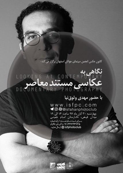 کارگاه مهدی وثوق نیا با موضوع عکاسی مستند معاصر در اصفهان