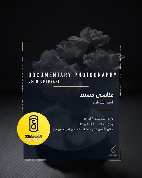 نشست «عکاسی مستند» با حضور امید امیدواری در اصفهان