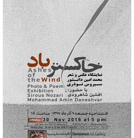 نمایشگاه عکس و شعر «خاکستر باد» در گالری تار و پود شیراز
