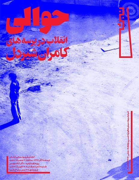 «حوالی؛ انقلاب در پرسههای کامران شیردل» در مرکز نبشی