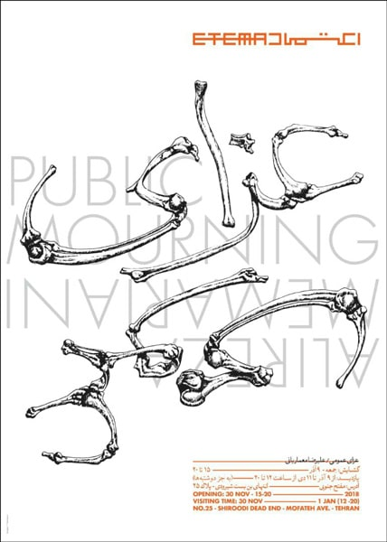 نمایشگاه عکس و مجسمه «عزای عمومی» در گالری اعتماد