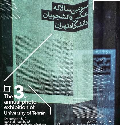 سومین سالانه عکس دانشجویان دانشگاه تهران