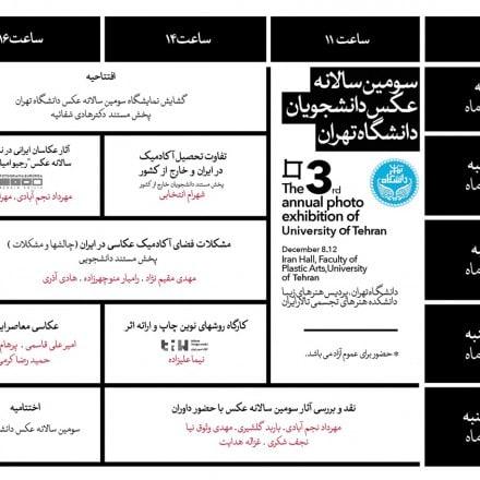 برنامهی نشستهای سومین سالانهی عکس دانشگاه تهران