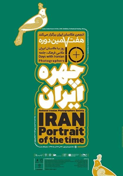 هفتمین همایش ۱۰ روز با عکاسان ایران