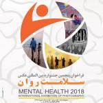 پنجمین جشنواره بین المللی عکس سلامت روان