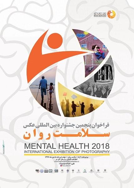 نمایشگاه پنجمین جشنواره بین المللی عکس سلامت روان
