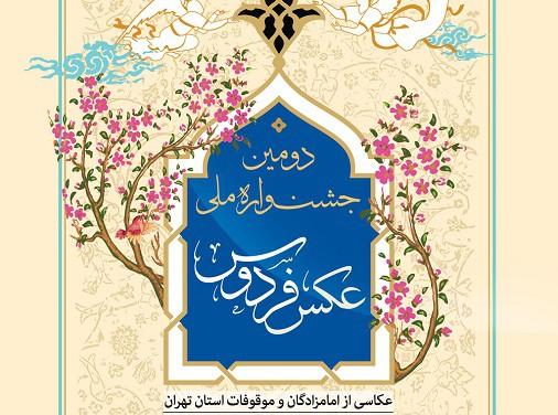 فراخوان دومین جشنواره ملی عکس فردوس