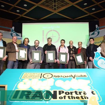 پایان هفتمین دوره ده روز با عکاسان ایران