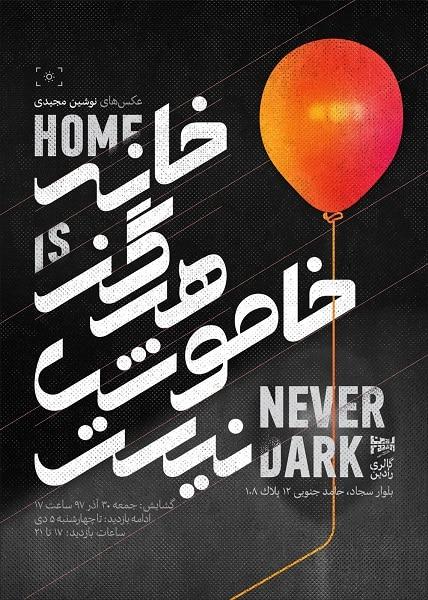 نمایشگاه عکس «خانه هرگز خاموش نیست» در مشهد