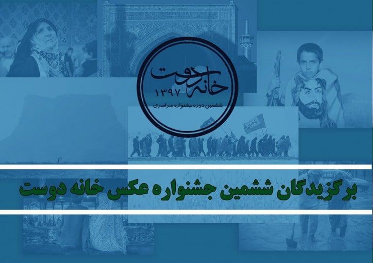 معرفی منتخبین ششمین جشنواره ملی عکس خانه دوست