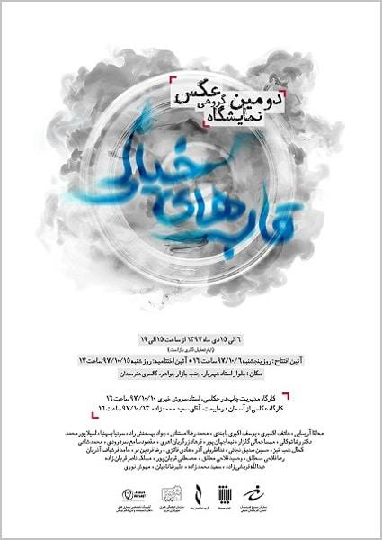 دومین نمایشگاه گروهی عکس قابهای خیالی در تبریز