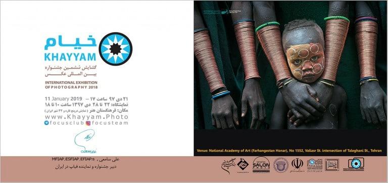 اهدای جوایز و گشایش نمایشگاه ششمین جشنواره بین المللی عکس خیام