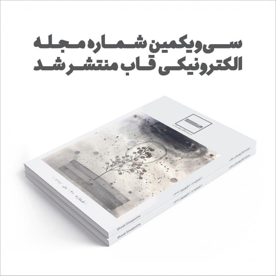 انتشار سیویکمین شماره از مجلهی الکترونیکی قاب