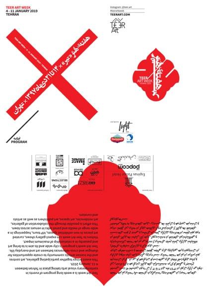 برنامه رویدادهای نخستین هفته هنر «تیر» تهران