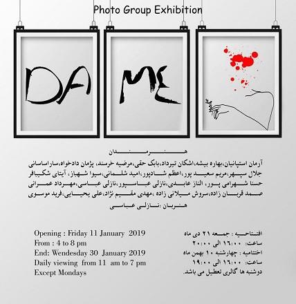 نمایشگاه گروهی عکس «دم» در گالری نگاه
