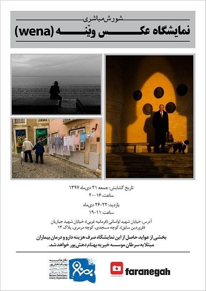 نمایشگاه عکس شورش مباشری در گالری بهنام دهشپور