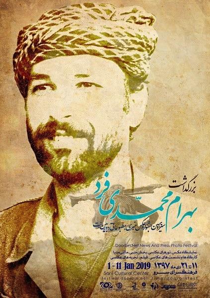 بزرگداشت بهرام محمدی فر در فرهنگسرای شفق