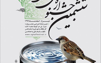 فراخوان ششمین جشنواره ملی عکس «وقف، چشمه همیشه جاری»