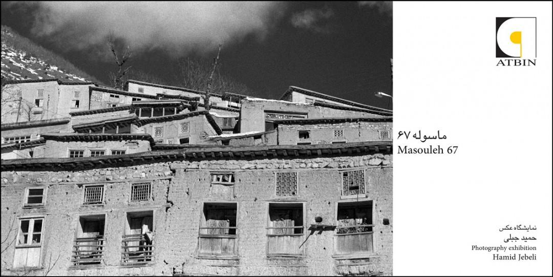 نمایشگاه عکس و رونمایی کتاب حمید جبلی در گالری آتبین