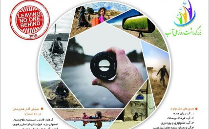 فراخوان چهارمین جشنواره ملی عکس «آب»