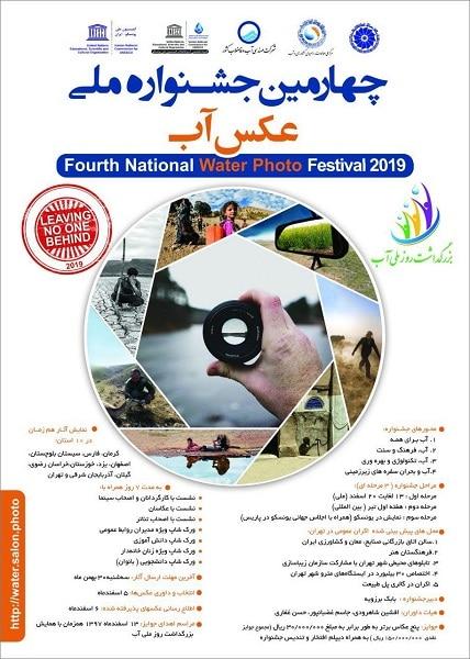 نمایشگاه چهارمین جشنواره ملی عکس آب