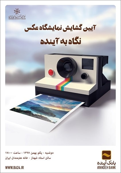 افتتاح نمایشگاه و اعلام برگزیدگان جشنواره عکس «نگاه به آینده»