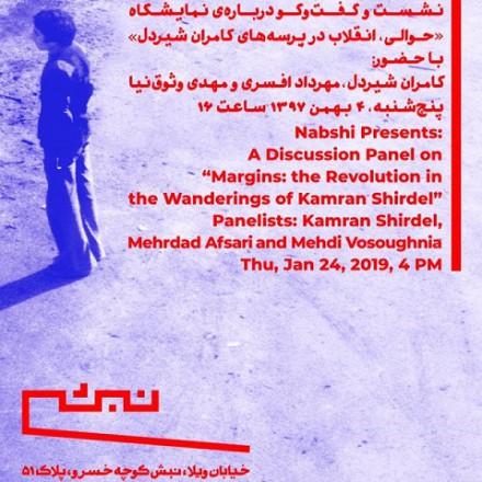 نشست نمایشگاه کامران شیردل در مرکز نبشی
