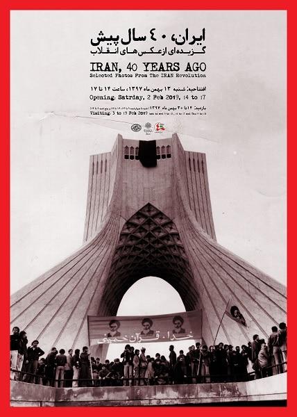 نمایشگاه عکس «ایران، ۴۰ سال پیش» در عکسخانه شهر