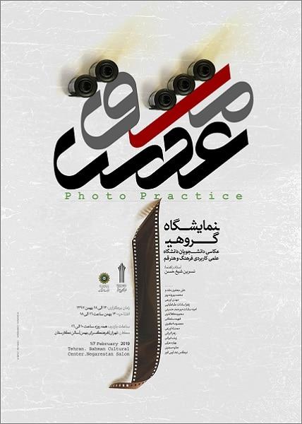 نمایشگاه گروهی «مشق عکس» در فرهنگسرای بهمن