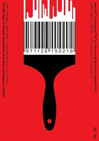 نمایشگاه هنرمندان معاصر ایران در گالری لاله