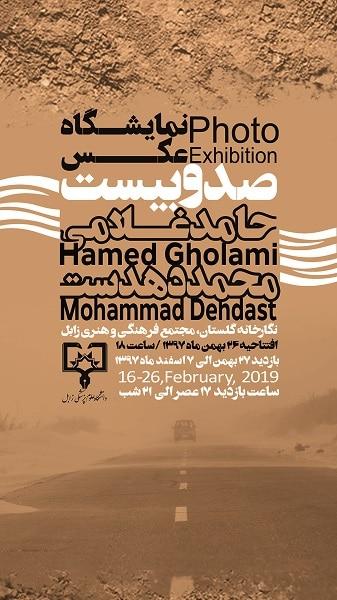 نمایشگاه عکس صد و بیست در زابل
