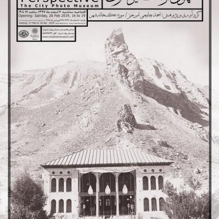 نمایشگاه عکس تاریخی «تهران از نگاه یرماکوف»
