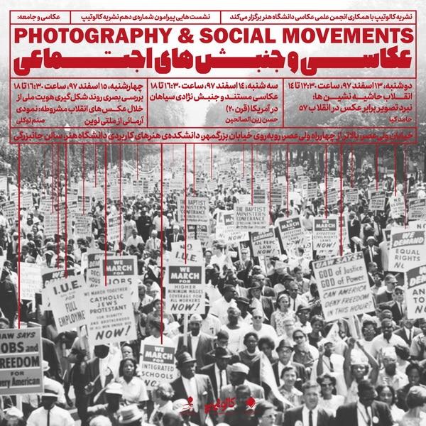 برگزاری سه نشست با موضوع «جامعه و عکاسی» در دانشگاه هنر تهران