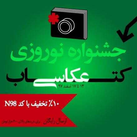 جشنواره نوروز ۹۸ فروشگاه آنلاین کتاب عکاسی