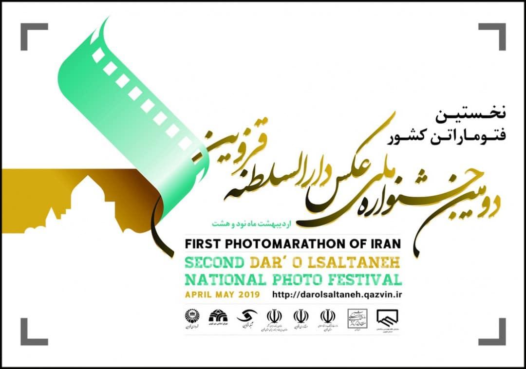 فراخوان دومین جشنواره ملی عکس دارالسلطنه قزوین