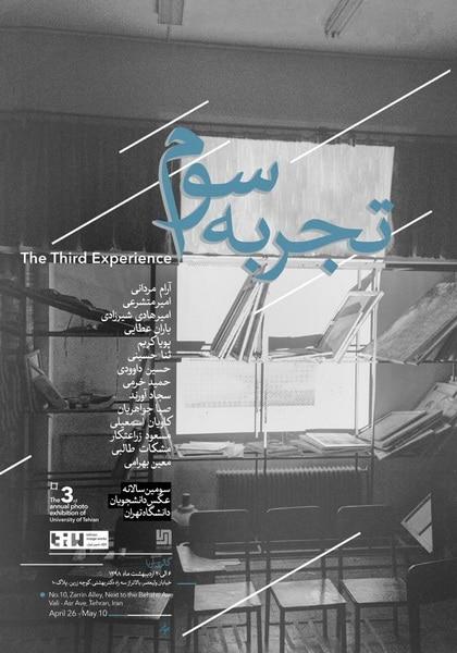 نمایشگاه گروهی عکس «تجربه سوم» در گالری آریا