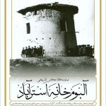 نمایشگاه عکس تاریخی «آلبومخانه اَسترآباد» در عکسخانه شهر