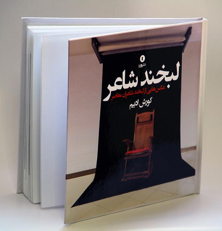 انتشار کتاب «لبخند شاعر» کوروش ادیم