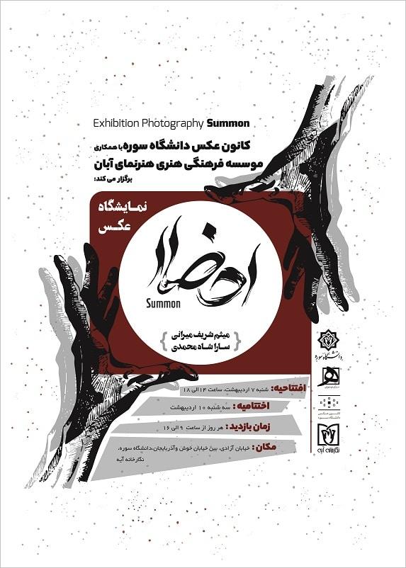 نمایشگاه عکس «احضار» در دانشگاه سوره