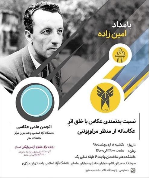 نشست تخصصی عکاسی در دانشگاه آزاد تهران مرکزی