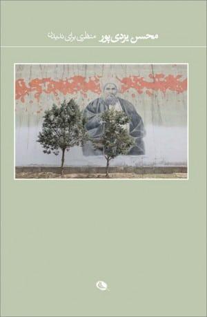 محسن یزدی پور - منظری برای ندیدن - روی جلد