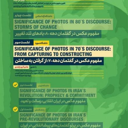 بررسی تاریخ عکاسی ایران – نشست سوم