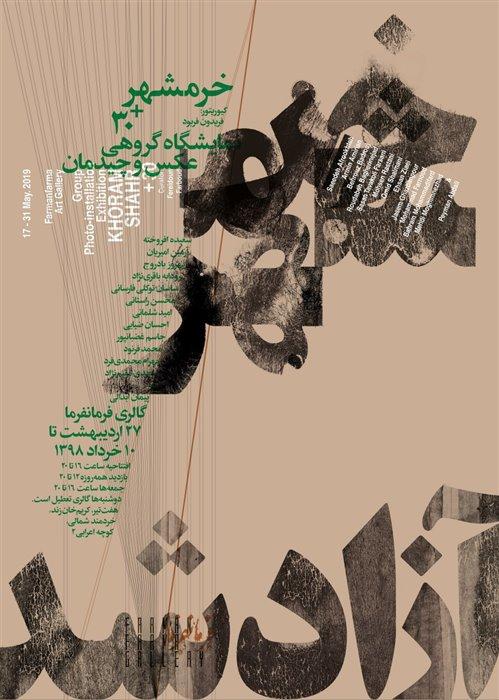 نمایشگاه عکس و چیدمان «خرمشهر +۳۰»