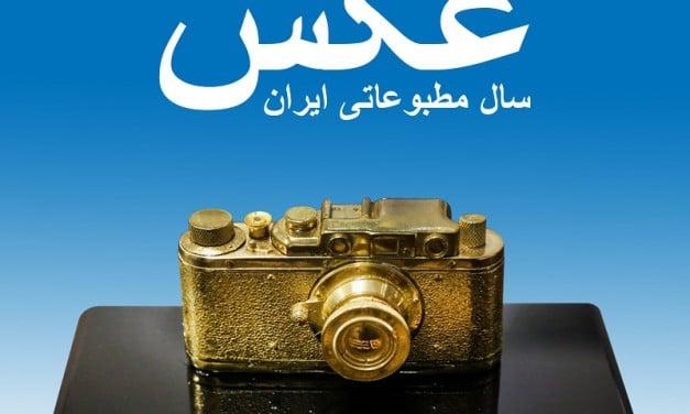 فراخوان سومین دوره نشان «عکس سال مطبوعاتی ایران»