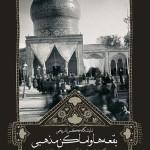 نمایشگاه عکس تاریخی «بقعهها و اماکن مذهبی»