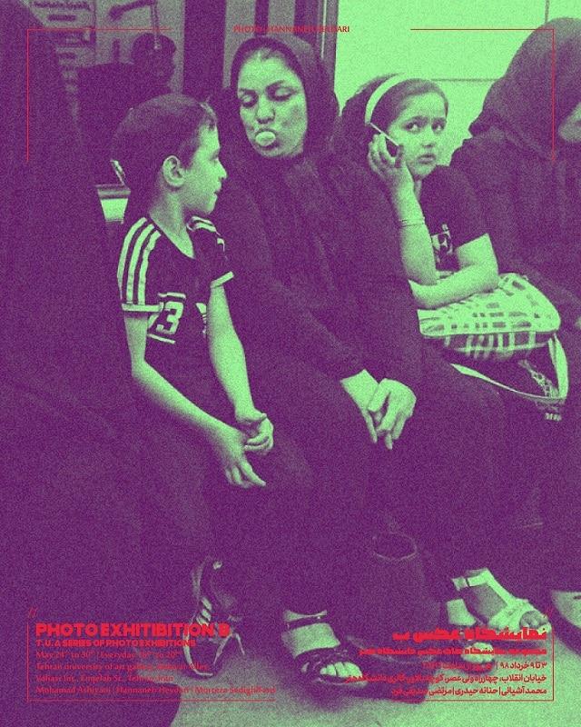 نمایشگاه گروهی عکس «ب» در دانشگاه هنر تهران