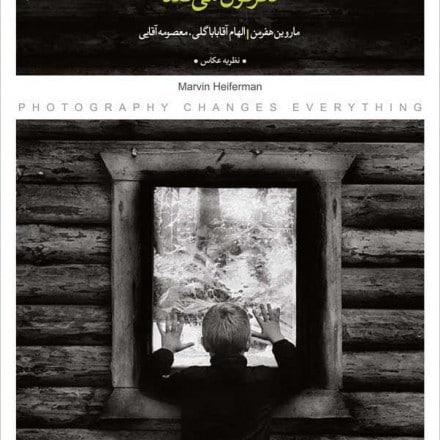 معرفی کتاب «عکاسی همه چیز را دگرگون می کند»