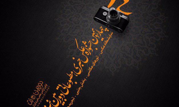 چهارمین جشنواره عکس خبری مطبوعاتی دوربین.نت