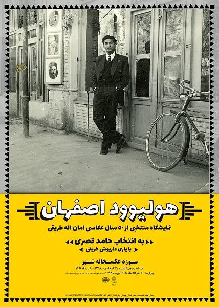نمایشگاه عکس «هولیوود اصفهان» در موزه عکسخانه شهر